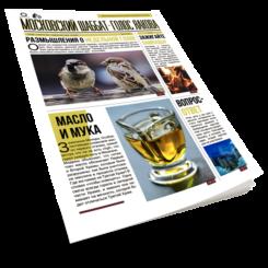 Редизайн и вёрстка еженедельного журнала